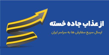 ارسال سریع سفارشها به سراسر ایران