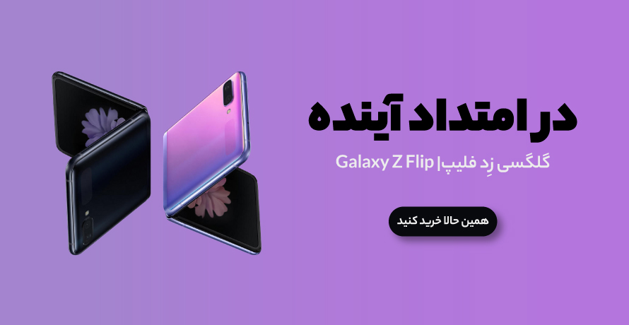 خرید اینترنتی گوشی موبایل سامسونگ Samsung Galaxy Z Flip