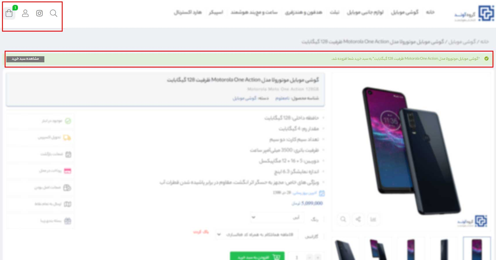 آموزش خرید اینترنتی از فروشگاه اینترنتی آوند موبایل