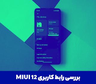 بررسی رابط کاربری MIUI 12