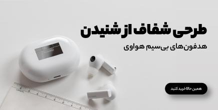 خرید اینترنتی هدفون هواوی از فروشگاه اینترنتی آوند موبایل