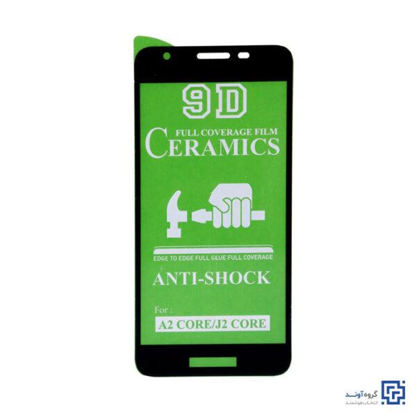 محافظ صفحه نمایش سامسونگ Samsung Galaxy A2 Core